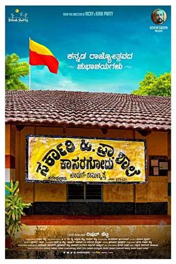 Sarkari Hiriya Prathamika Shaale, Kasaragodu | Book Tickets at Vue